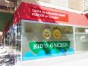 Centro Privado Kid's Garden Actur de