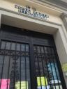 Centro Público José María Hinojosa de
